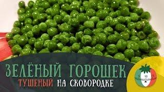 Зеленый ГОРОХ на СКОВОРОДКЕ