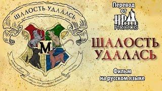 видео Лунатик, Бродяга, Сохатый и Хвост