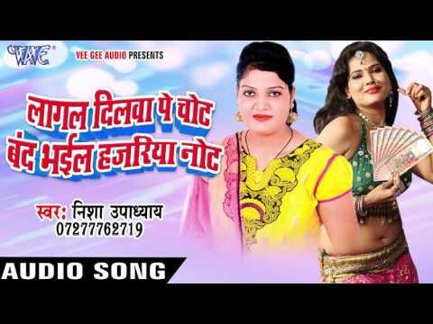 बंद भईल हजरिया नोट - Lagal Dilwa Pe Chot Band Bhail HaJariya Note - Bhojpuri Songs 2016 new