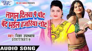 बंद भईल हजरिया नोट Lagal Dilwa Pe Chot Band Bhail Hajariya Note Bhojpuri Hot Songs 2016 New