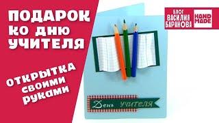 Открытка «День учителя» / Postcard «World teachers
