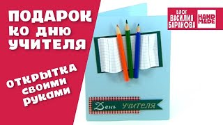 Открытка «День учителя» / Postcard «World teachers' day» Video