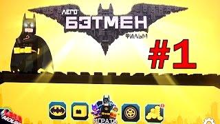 LEGO Batman - Часть 1 - Пингвин и Ядовитый плющ из Лего Фильм: Бэтмен