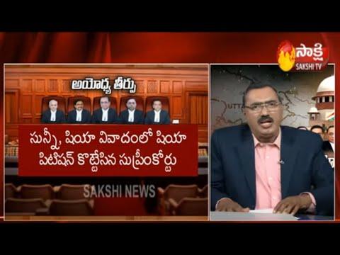 వివాదాస్పద 2.77 ఎకరాల భూమి హిందువులకే ...అయోధ్య వివాదంపై సుప్రీం తీర్పు || Sakshi Special Discussion
