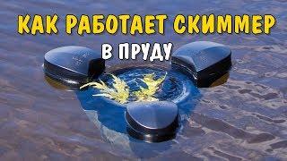 видео Оборудование для прудов