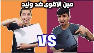 تحدي قوي بين لابتوب نصرت الجديد ولابتوب وليد  شوفوا مين اللي فاز