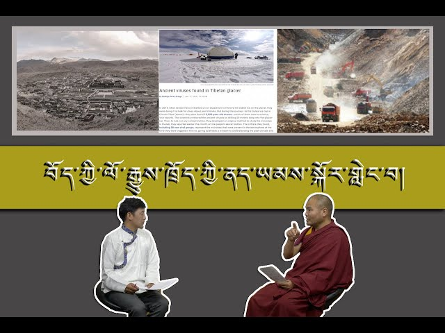 In conversation with Alak Jetul Lodue Choesang: Pandemic in Tibetan history