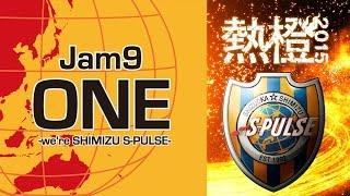 ♪熱橙2015テーマソング ONEーwe
