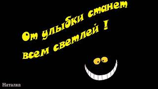 Доброе утро, хорошего дня. Пусть день начинается с улыбки.