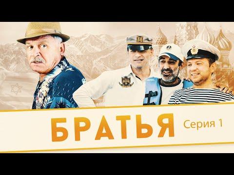 БРАТЬЯ - Серия 1 / Комедия. Мелодрама