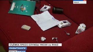 На Ямале осудят подростка, который покупал наркотики через «Аську»