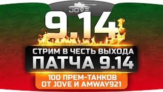 Стрим в честь выхода патча 9.14! Нагиб от Jove, Amway921, de1uxe и розыгрыш 100 прем-танков!