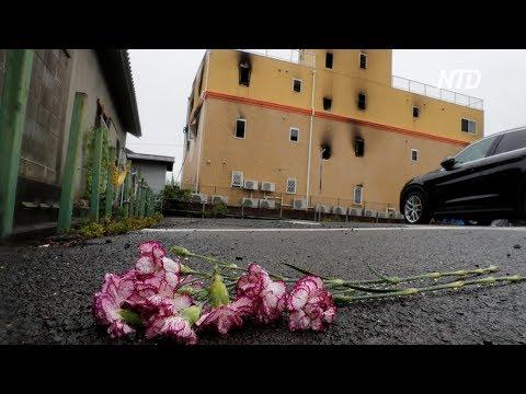 Пожар на анимационной студии в Японии: 33 погибших