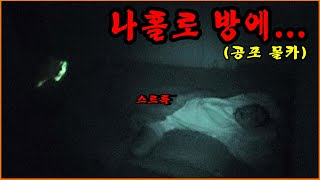 Prank) What would you do as you feel something is wrong while you are asleep?