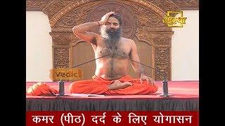 Download lagu Yoga for Back Pain Swami Ramdev MP3