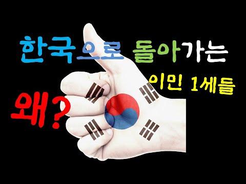 한국으로 돌아가는 이민 1세들 왜? - 역이민을 선택하는 이유!