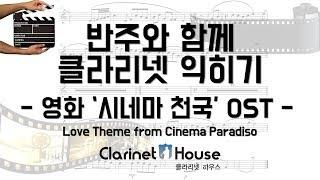 시네마 천국(Cinema Paradiso)OST 클라리넷 연주하기_반주(MR)&클라리넷 악보 #클라리넷하우스 #클라리넷악보 #클라리넷MR #악보 #앙상블악보