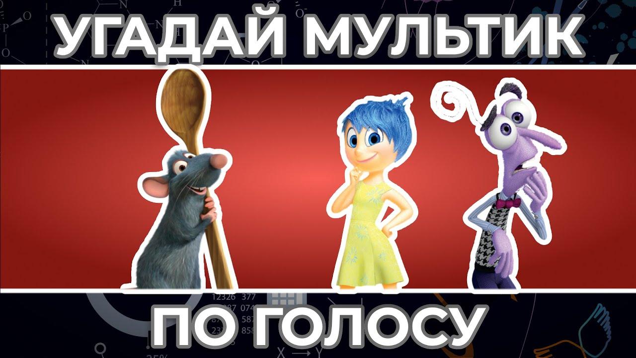 Угадай МУЛЬТФИЛЬМ по ГОЛОСУ ! | Часть 2 | Головоломка, Рататуй  и другие