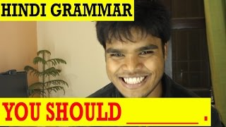HINDI GRAMMAR VIDEO LESSONS - You should ___ .