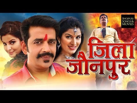 JILA JAUNPUR 2018 Bhojpuri Full Movie | RAVI KISHAN, SMRITI SINHA | New Bhojpuri Action Movie