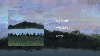 Summer - 포엔(4&) Official Audio