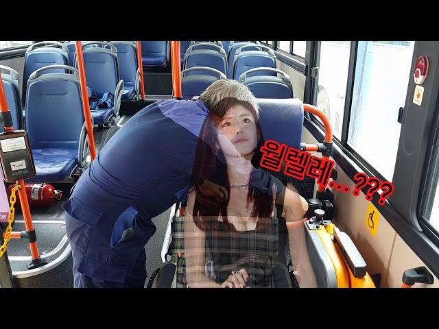 김포교통 근무자밴드ㅡ2018년 변경된 휠체어 고정장치