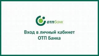 Вход в личный кабинет ОТП Банка (otpbank.ru) онлайн на официальном сайте компании