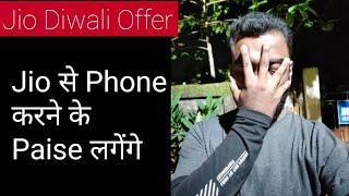 Jio Diwali Offer | Jio Calling is Chargable | Jio Number से Call करने के Paise देने होंगे