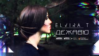 Elvira T дежавю текст