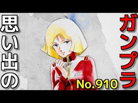 910 機動戦士ガンダム 1/6 セイラ・マス  『ツクダホビー ジャンボフィギュアシリーズ』