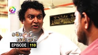 Monara Kadadaasi Episode 110 || සඳුදා සිට බ්රහස්පතින්දා දක්වා රාත්රී 10.00 ට ස්වර්ණවාහිනී බලන්න... Thumbnail