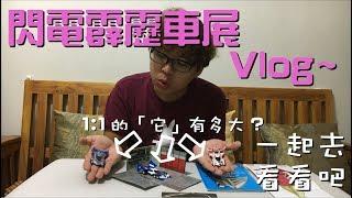 超速剪輯!!閃電霹靂車展!!!【輪子亂滾/RW Tv】