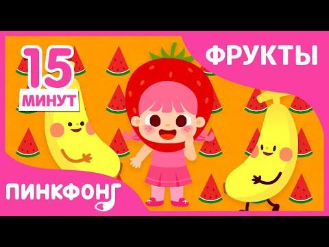 Сборник фруктовых песен | Фруктовое лето | +Сборник |  Пинкфонг песни для детей