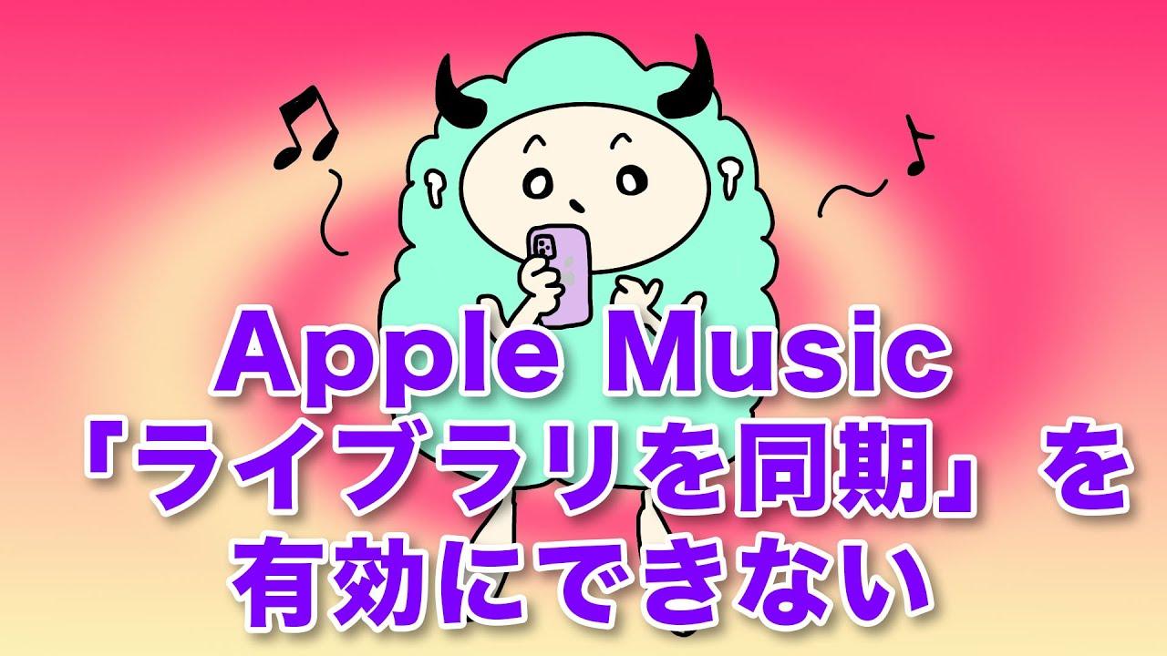 同期 ライブラリ Apple music