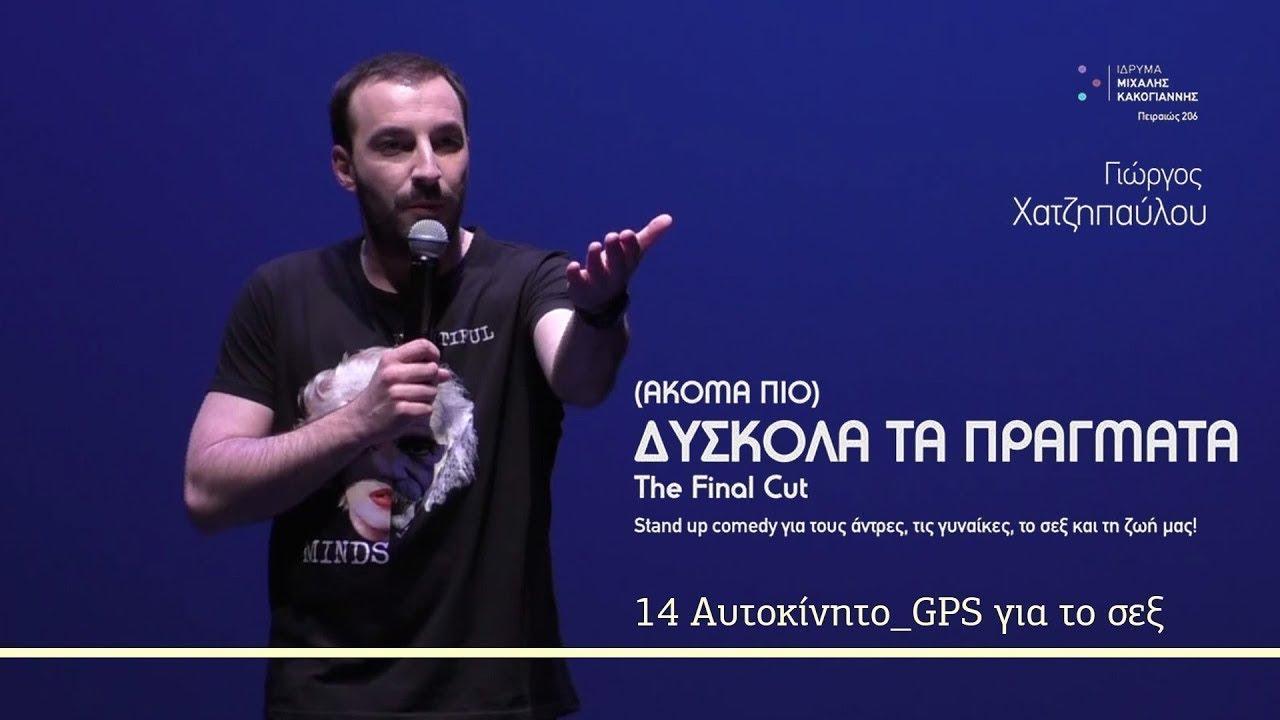 σεξ GPS