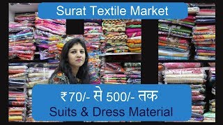 Ladies suits starts @Rs.70/-| Latest Wholesale Dress materials | Ladies Wholesale Suit Market