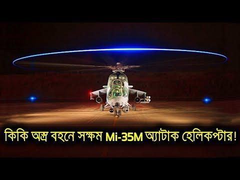 কেমন পাওয়ারফুল বিমান বাহিনীর নিউ হেলিকপ্টার | Bangladesh Air Force's Mi-35M Attack Helicopter