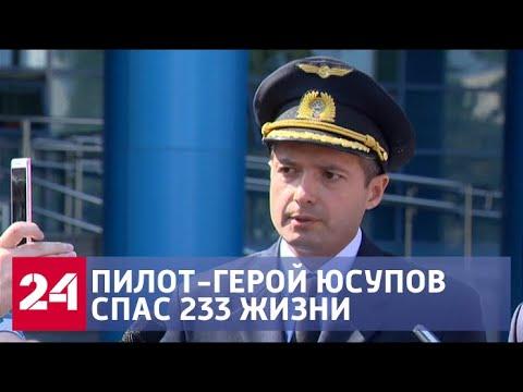 Спасший более 200 человек командир A321 принес извинения пассажирам - Россия 24