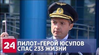 Спасший более 200 человек командир A321 принес извинения пассажирам   Россия 24