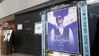 god(지오디) 박준형(Park Joon Hyung) 생일파티 팬미팅 박준형 응원 드리미 쌀화환:#지오디 #…