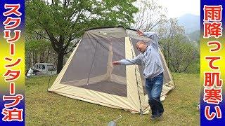 岡山県でグループ キャンプ! 天気予報は外れ 雨が降ってきて肌寒いのにスクリーンタープ泊するのかな?