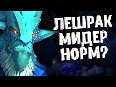 видео: ЛЕШРАК МИДЕР ДОТА 2 - leshrac mid dota 2