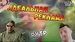 Идеальная реклама | RYTP