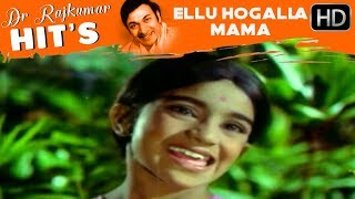 Ellu Hogalla Mama - Best Song | Gandhada Gudi - Kannada Movie | Dr Rajkumar Hits