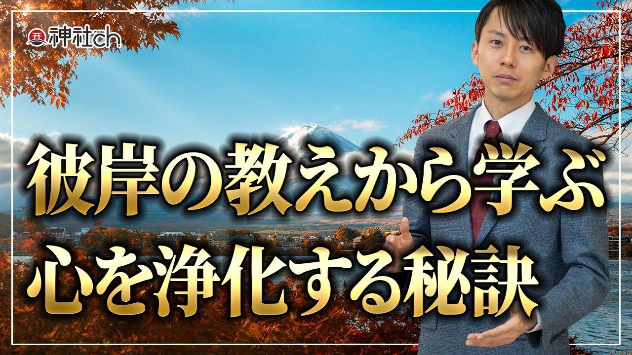 9月22日・秋分の日のターニングポイントの真実!