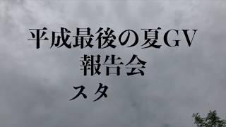 平成最後の夏GV OP