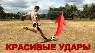 ЛУЧШИЕ ГОЛЫ ЗА ВСЮ ИСТОРИЮ Ребят Со Двора!!!