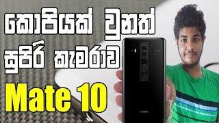 Best Mobile Camera - Huawei Mate 10 | Sinhala