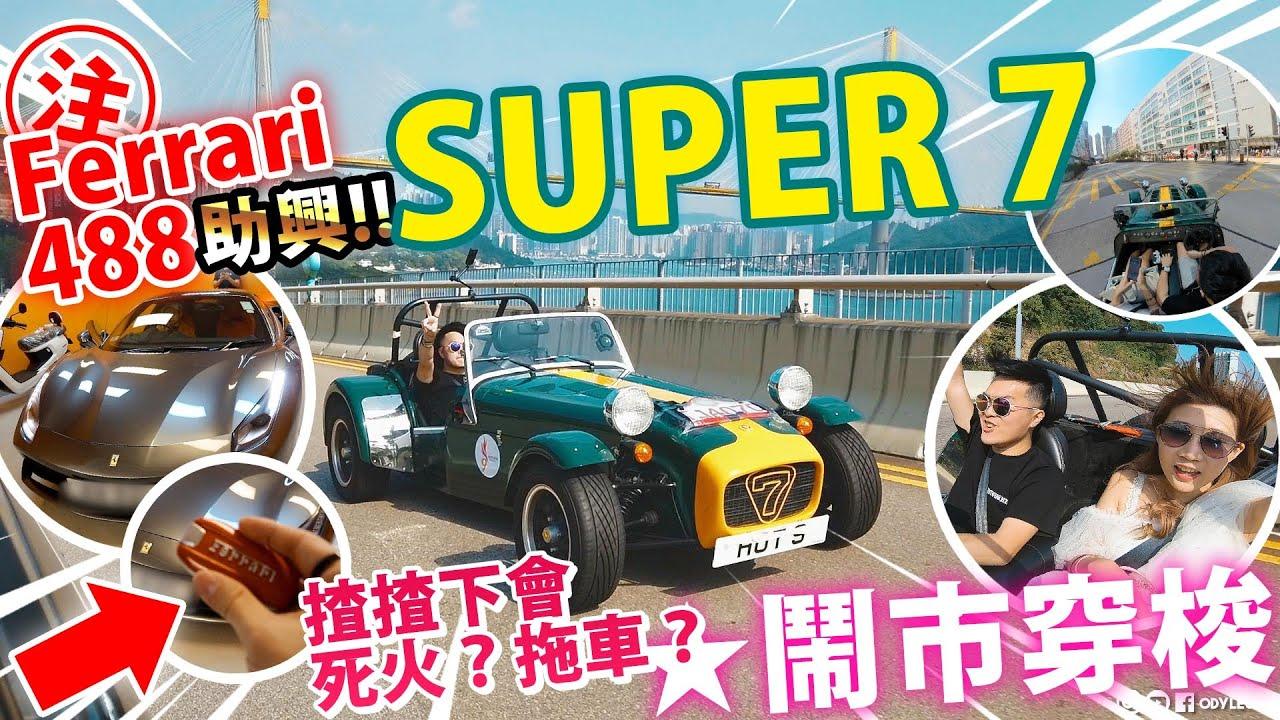 SUPER7鬧市穿梭!!揸揸下會死火?拖車?Ferrari488助興!!(上) - YouTube