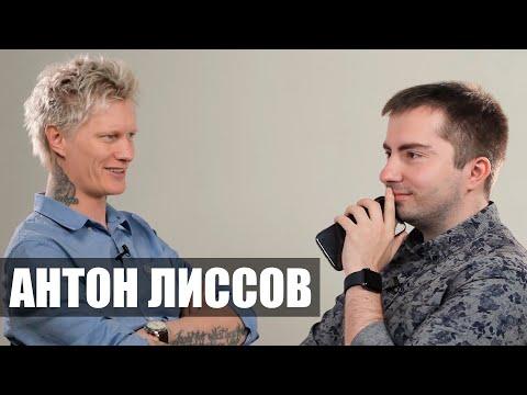 АНТОН ЛИССОВ - Little Big, Jane Air и концерты